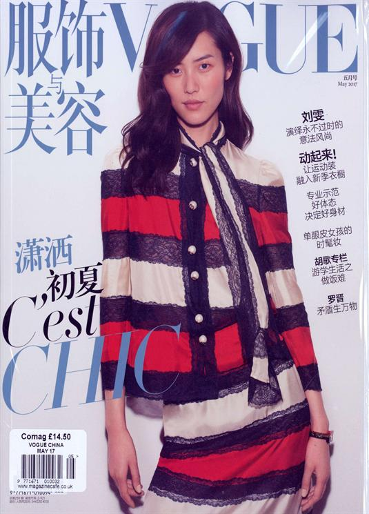 Vogue China Magazine Issue 05